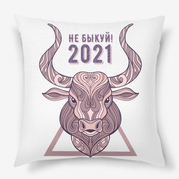 Подушка «Бык 2021»