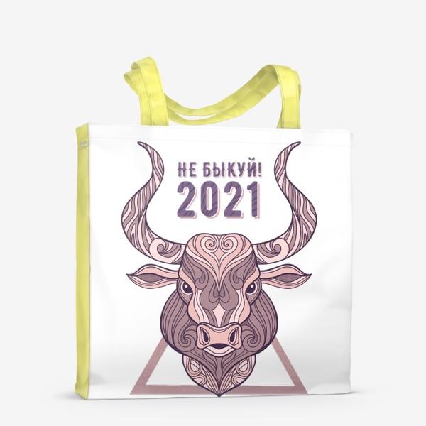 Сумка-шоппер «Бык 2021»