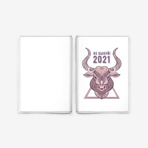Обложка для паспорта «Бык 2021»