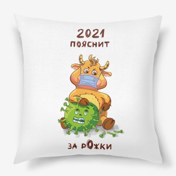 Подушка «Год Быка и корона»
