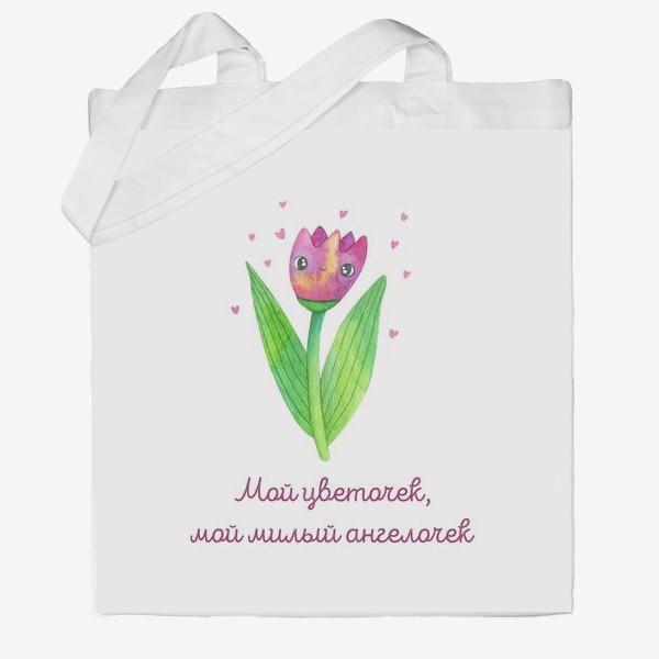 Сумка хб «Подарок любимому человеку. Мой цветочек, мой милый ангелочек. Милый акварельный цветок. »