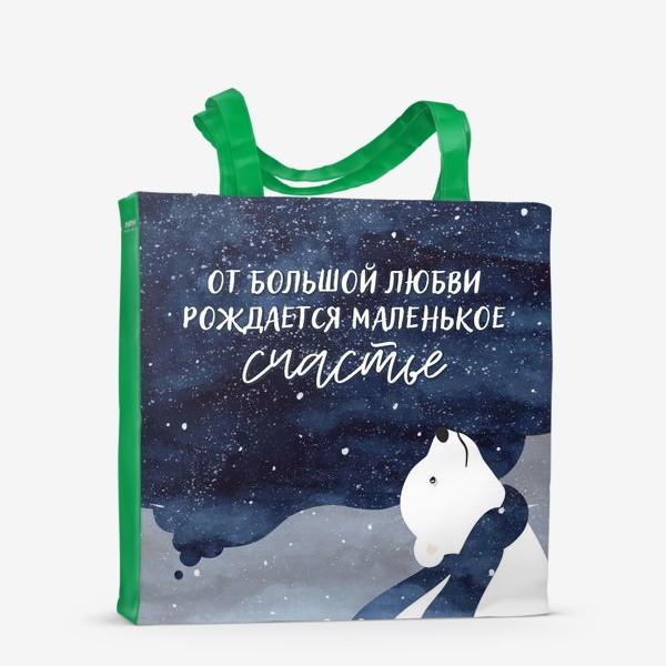 Сумка-шоппер «От большой любви рождается маленькое счастье»