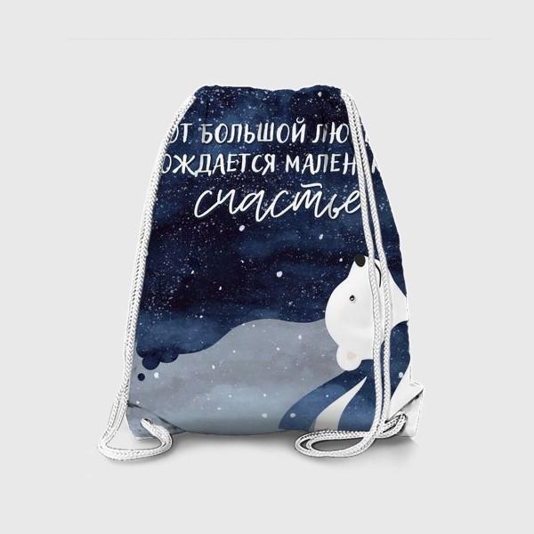 Рюкзак «От большой любви рождается маленькое счастье»