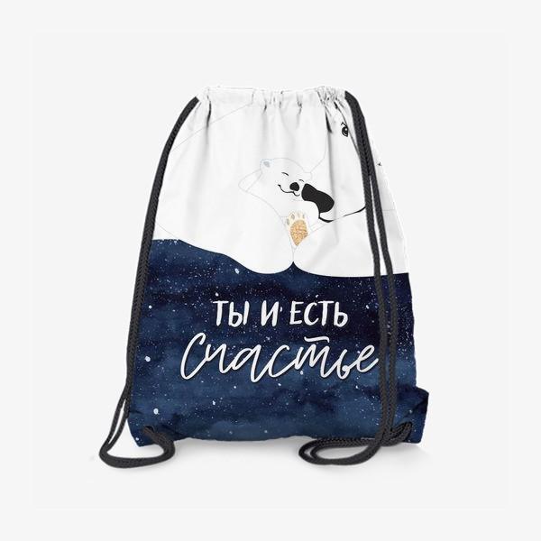 Рюкзак «Ты и есть счастье»