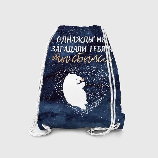 Рюкзак «Однажды мы загадали тебя, и ты сбылся»