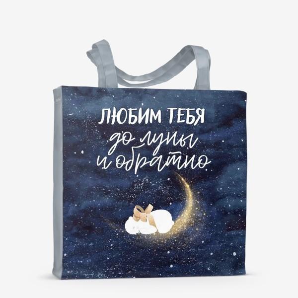 Сумка-шоппер «Любим тебя до луны и обратно»