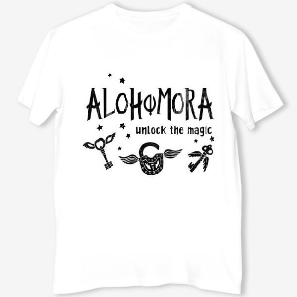 Футболка «Alohomora/ Алохомора. Заклинание. »
