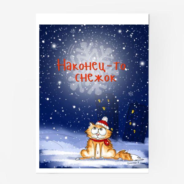 Постер «Наконец-то снежок. Зимний кот»