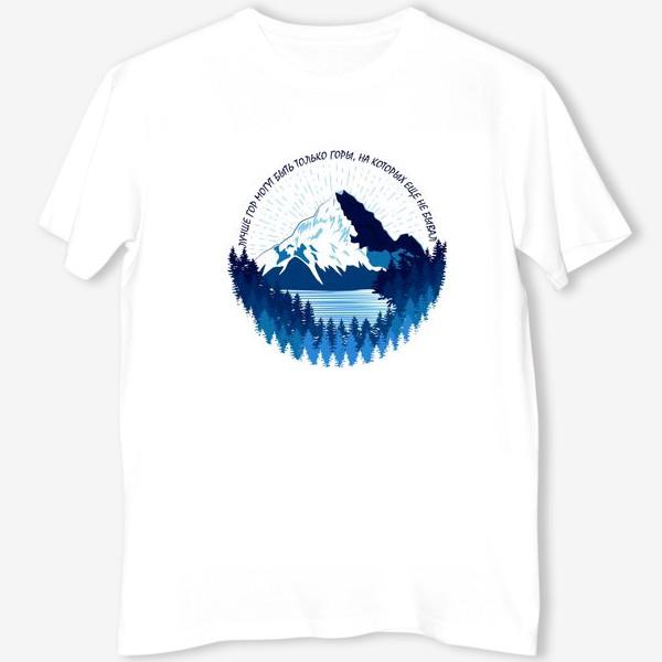 Футболка «Горный пейзаж, горный туризм, Счастье в горах! »