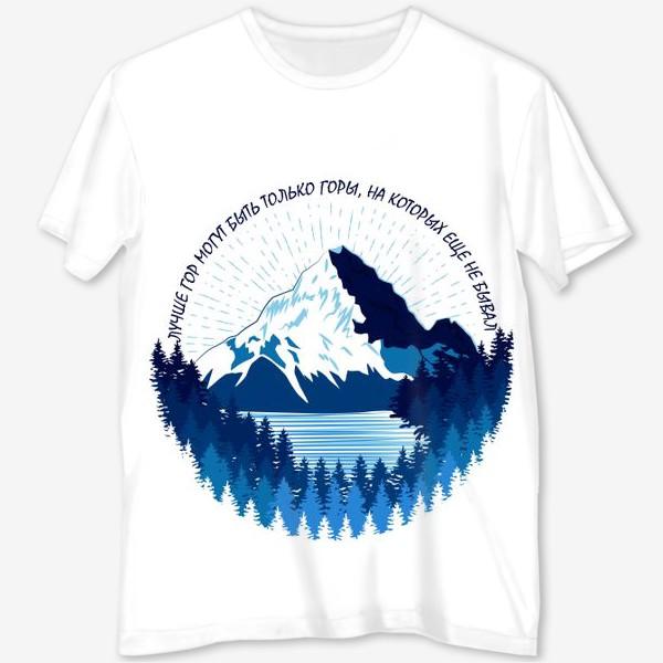 Футболка с полной запечаткой «Горный пейзаж, горный туризм, Счастье в горах! »
