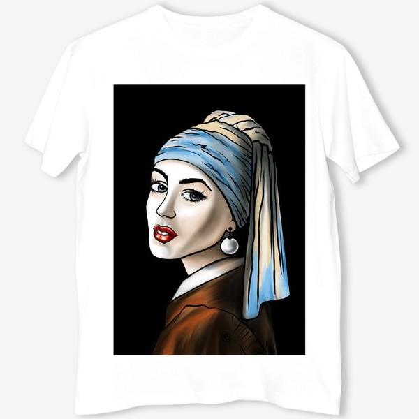 Футболка «Девушка с жемчужной сережкой (оммаж). Fashion. Иллюстрация. Стилизация. Портрет.»