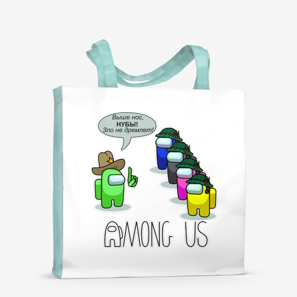 Сумка-шоппер «AMONG US - Инструктаж»