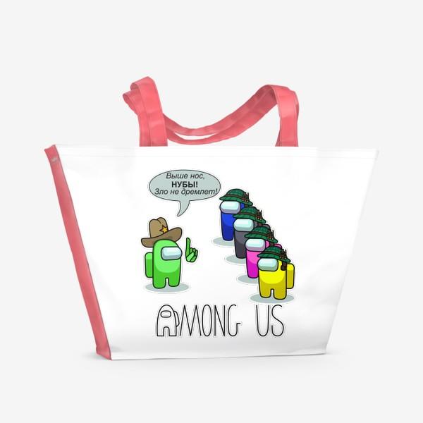 Пляжная сумка «AMONG US - Инструктаж»