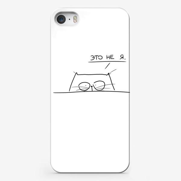"""Чехол iPhone «Кот """"это не я""""»"""