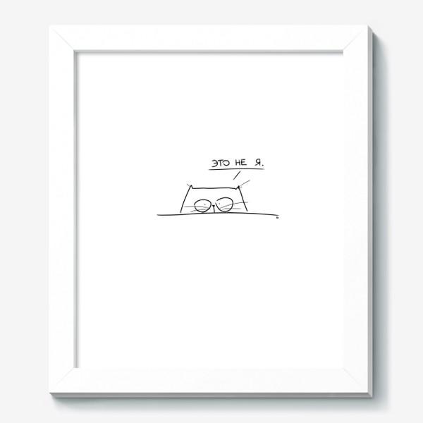 """Картина «Кот """"это не я""""»"""