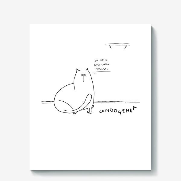 Холст «Кот все уронил. Самооценка упала »