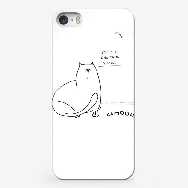 Чехол iPhone «Кот все уронил. Самооценка упала »