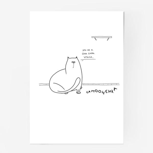 Постер «Кот все уронил. Самооценка упала »