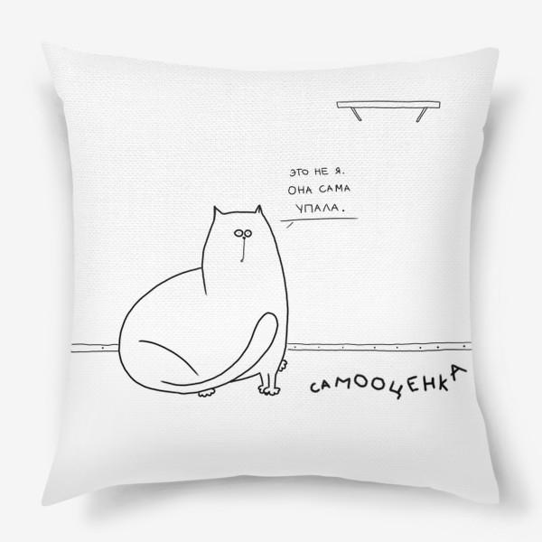 Подушка «Кот все уронил. Самооценка упала »