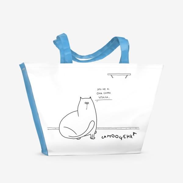Пляжная сумка «Кот все уронил. Самооценка упала »