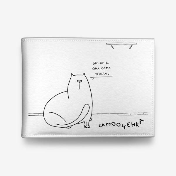 Кошелек «Кот все уронил. Самооценка упала »