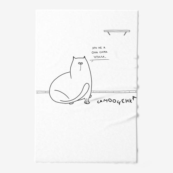 Полотенце «Кот все уронил. Самооценка упала »