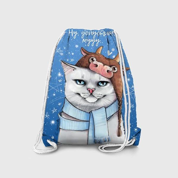 Рюкзак «кот в шапке с быком нг 2021 - голубой фон»
