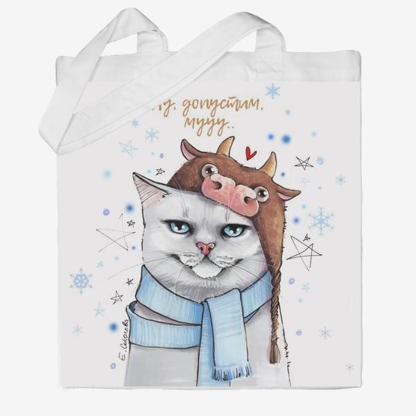 Сумка хб «кот в шапке с быком нг 2021 - белый фон »