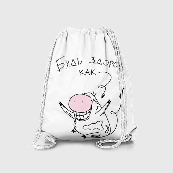 Рюкзак «Будь здоров как бык! Новый год 2021!»
