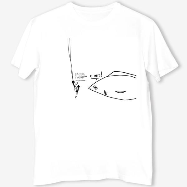 Футболка «Рыба и червяк. Спасение рыбы »