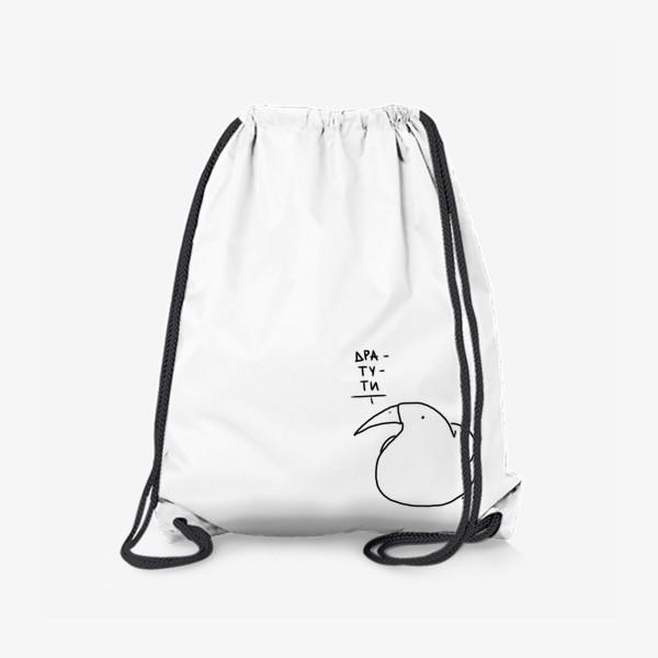 Рюкзак «Дра-ту-ти. Птичка»