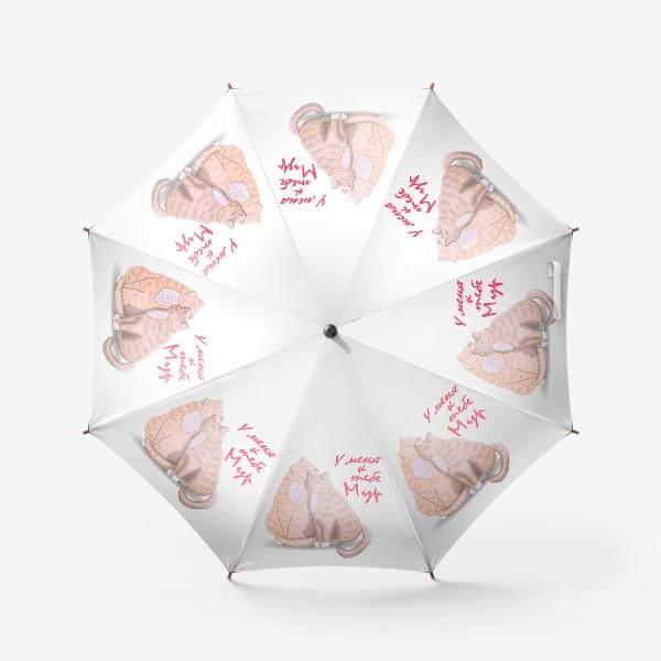 Зонт «У меня к тебе Мур, любовь и пара котиков»
