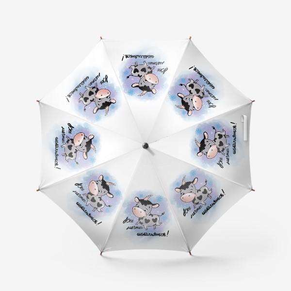 Зонт «Бык - единорог, исполняет мечты! Год Быка 2021. Позитив: все мечты исполнятся!»