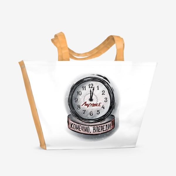Пляжная сумка «Лучшее конечно впереди! Все проблемы позади! Год Быка наступает!»