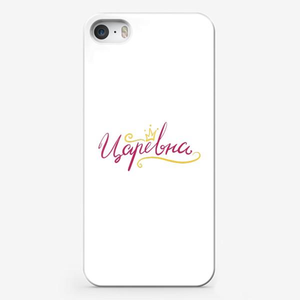 Чехол iPhone «Просто - Царевна»