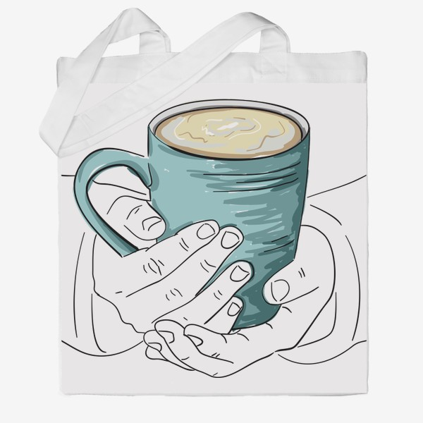 Сумка хб «Чашка кофе, какао, чая в руках. Горячий напиток в кружке согревает душу»