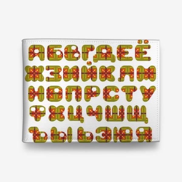 Кошелек «Разноцветный алфавит»