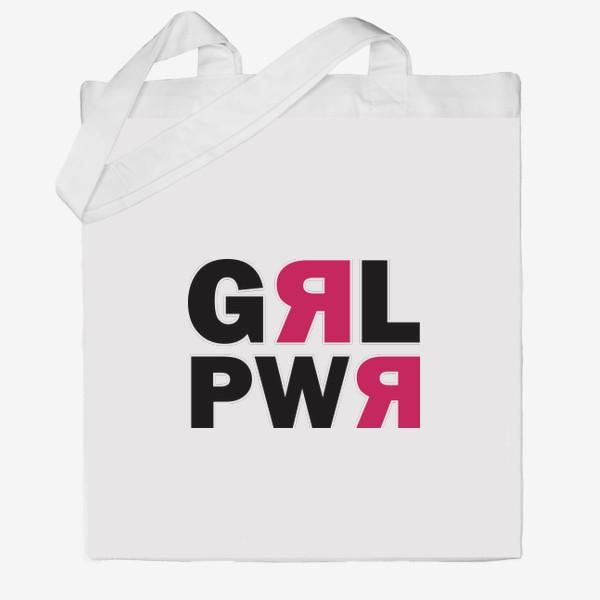 Сумка хб «Girl Power - Принт для сильных девушек»