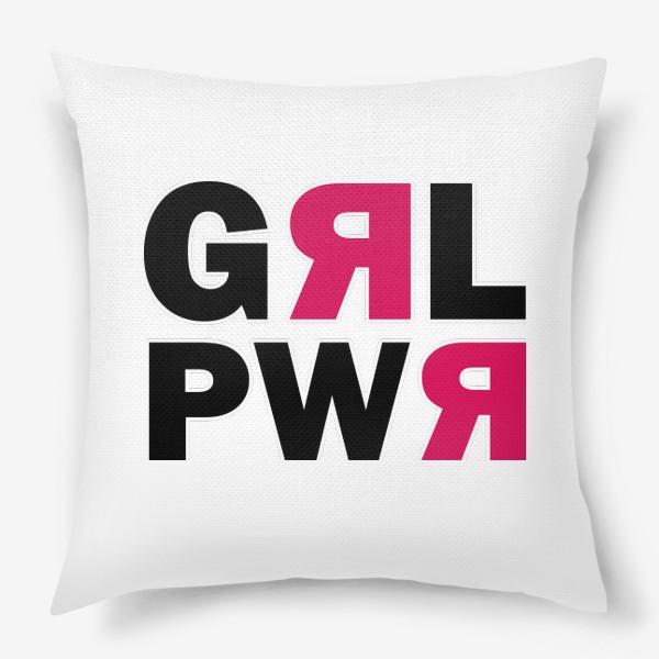 Подушка «Girl Power - Принт для сильных девушек»
