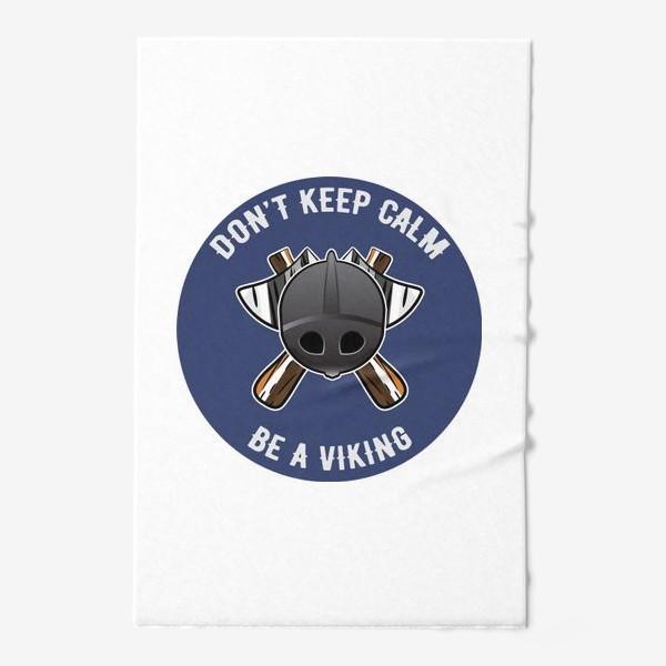 Полотенце «Эмблема для настоящего викинга: Don't keep calm. Be a viking!»