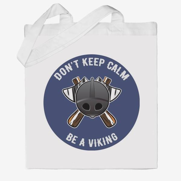 Сумка хб «Эмблема для настоящего викинга: Don't keep calm. Be a viking!»