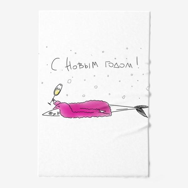 Полотенце «Селедка в шубе! Селедочка празднует новый год!»