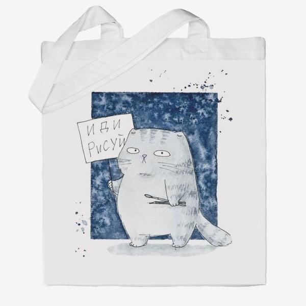 Сумка хб «Акварельный серый кот с табличкой Иди рисуй»