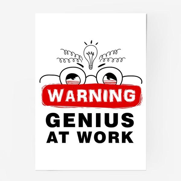 Постер «Гений за работой»