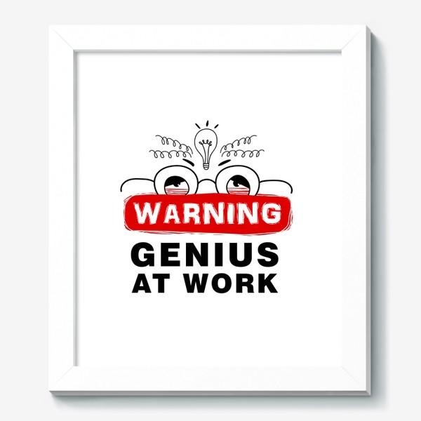 Картина «Гений за работой»