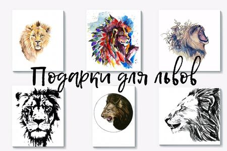 Выбираем подарок льву: 35 вариантов от PinkBus