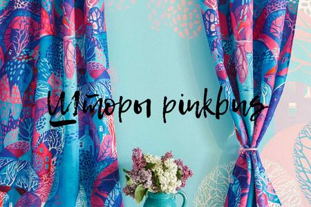 Купить шторы: почему нужно выбрать PinkBus