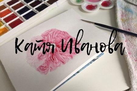 PinkBus в лицах: Катя Иванова