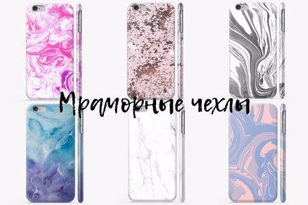 Чехлы на айфон под мрамор: 25 вариантов от PinkBus