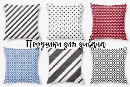 Выбираем подушки для дивана: 25 вариантов от PinkBus
